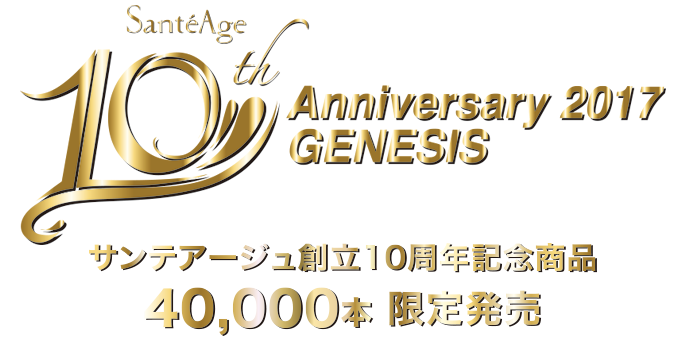 SanteAge 10th Anniversary